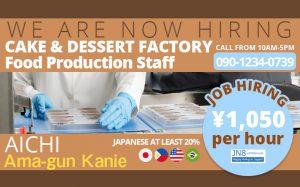 Cake and Dessert Factory Staff Aichi Amagun