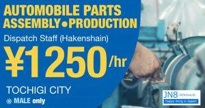 carpartsassemblyproduction