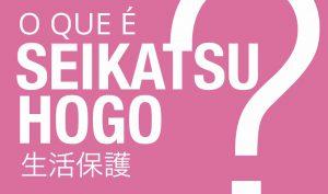 seikatsuhogo_br