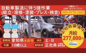 自動車製造に伴う諸作業(組立・溶接・塗装・プレス・検査) 愛知県大府市