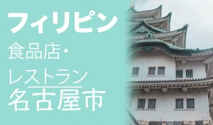 life_topnagoya_jp