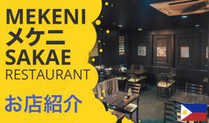 shop_mekenisakae_jp