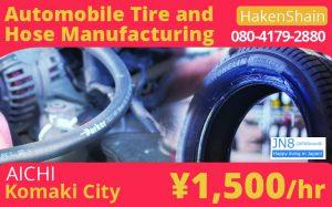 Aichi Komaki Tire Hose Manufacturing Job