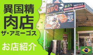 shop_theamigos_jp