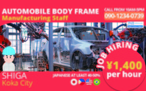 Automobile Body Frame Manufacturing Staff job hiring at Shiga Koka City