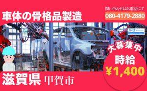 車体の骨格品製造 滋賀県甲賀市