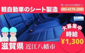 軽自動車のシート製造