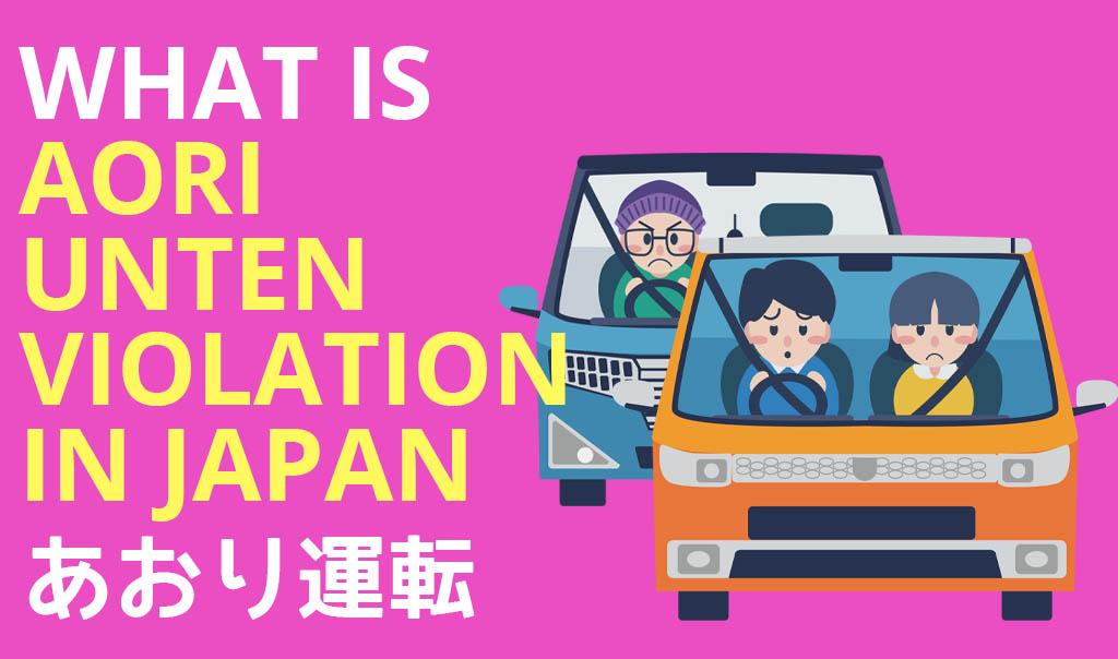 What is Aori Unten; Ano ang Aori Unten sa Japan