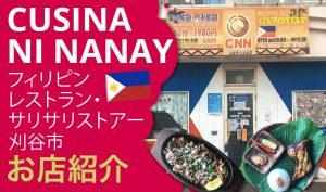 Cusina ni Nanay Kariya City article