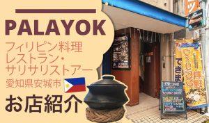 Palayok, Philippine restaurant in Anjo City, Aichi Prefecture