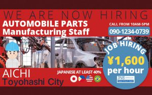 Automobile Parts and Accessory Manufacturing Staff Aichi Toyohashi City