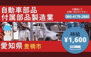 自動車部品、付属部品製造業 愛知県豊橋市