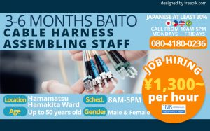 Cable Harness Assembling Staff Shizuoka Hamamatsu City JN8 3 EN