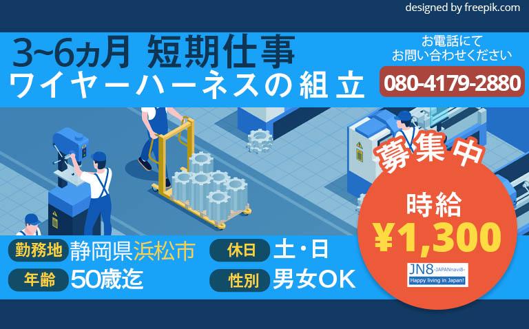 ワイヤーハーネスの組立 静岡県浜松市 JN8 2