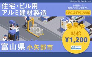 住宅・ビル用アルミ建材製造 富山県小矢部市