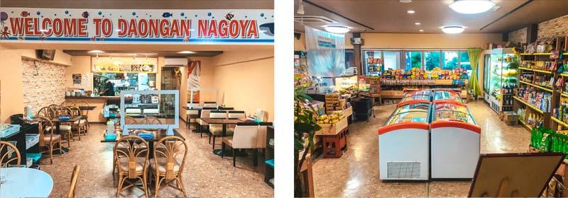 Daongan Nagoya Grocery Store and Kitchen, Shinsakae Nagoya City ambiance