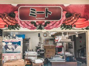 servitu hamamatsu brazil restaurant store meat section