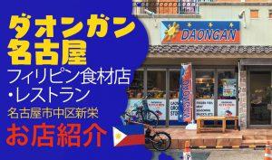 ダオンガン名古屋食材店・レストラン 新栄町