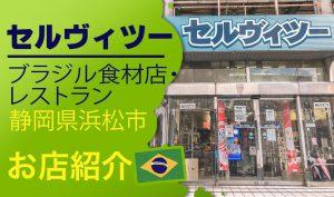 「セルヴィツー」静岡県浜松市にあるブラジルのスーパーマーケット・レストラン