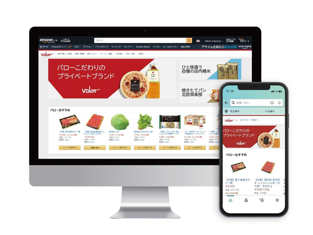Supermarket Valor, to sell fresh food online in Aichi, in collaboration with Amazon