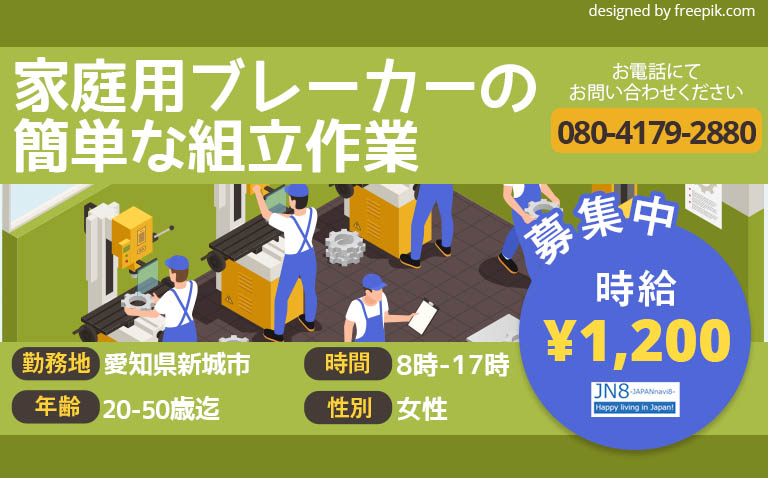 家庭用ブレーカーの組立作業 愛知県新城市 JN8 仕事 JP