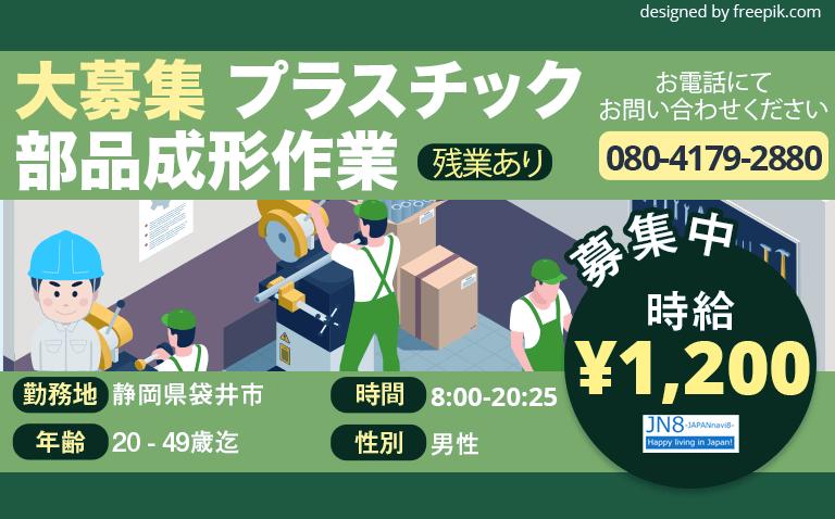 プラスチック部品成形作業 静岡県袋井市 募集中 JN8 2