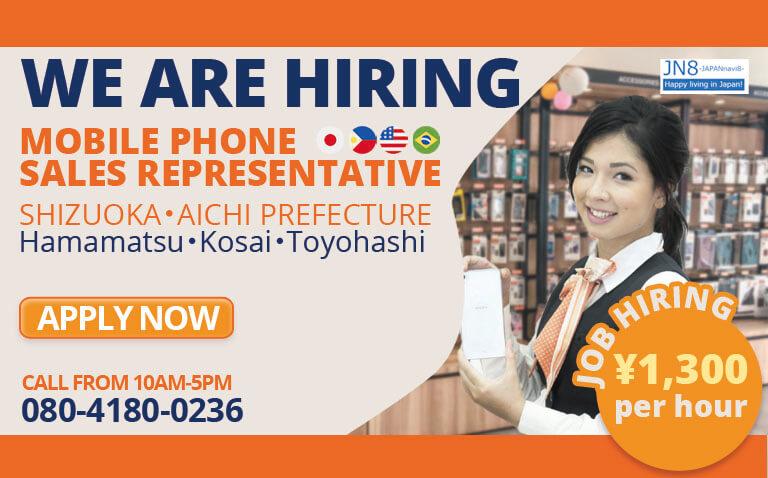 au shop mobile sales staff shizuoka prefecture advertisement en resize