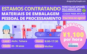 Pessoal de Processamento de Materiais de Embalagem Aichi, Tahara Emprego JN8 Português